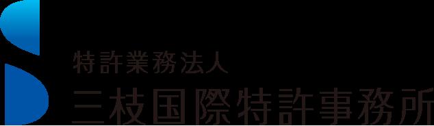特許業務法人 三枝国際特許事務所[大阪・東京]   SAEGUSA & Partners [Osaka,Tokyo,Japan]