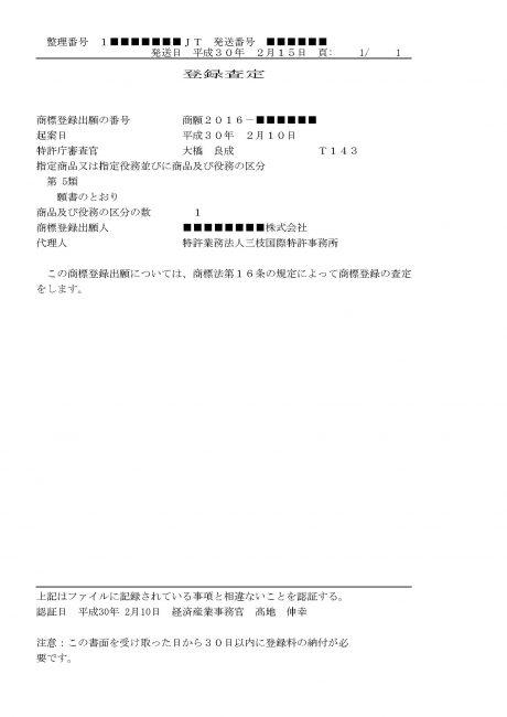 p.40 登録査定