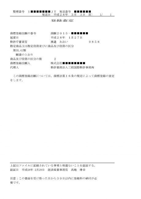 P40syohyo2_4_1_2_1