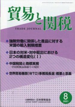 TradeJournal202108