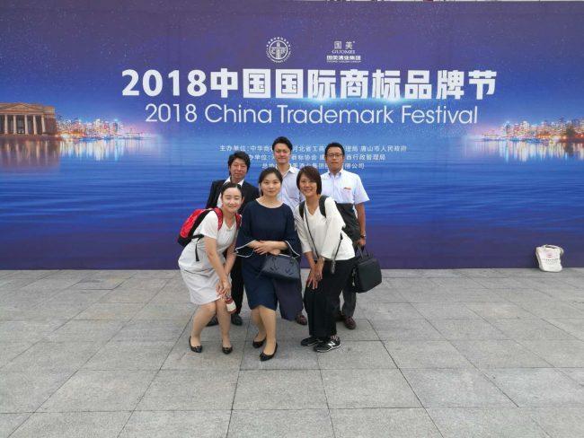 trademarkfestival1